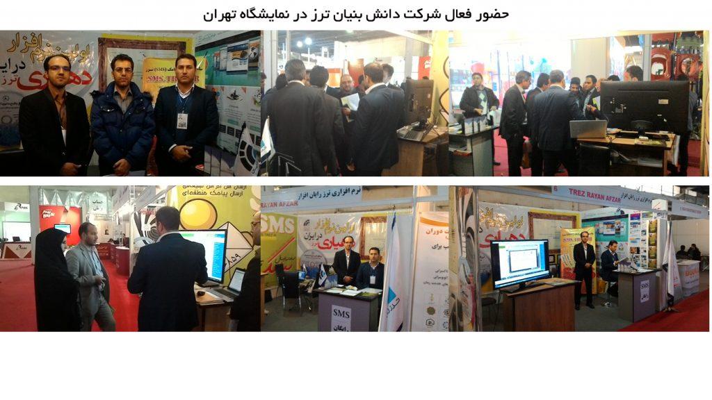 حضور شرکت ترز در نمایشگاه دستاورد شهرداری ها ، بین المللی تهران