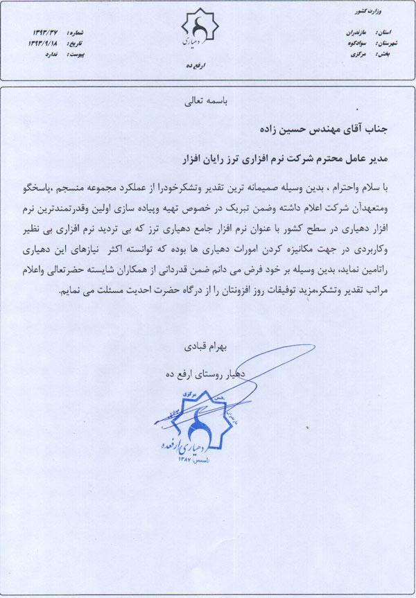 دهیاری ارفع ده - استان مازندران - سواد کوه - بخش مرکزی - دهیار قبادی
