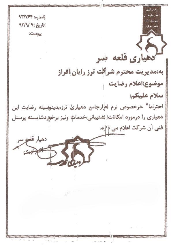 دهیاری قلعه سر - استان مازندران - نکا - بخش مرکزی - دهیار نوری