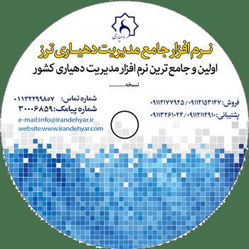 سی دی نرم افزار جامع مدیریت دهیاری ترز