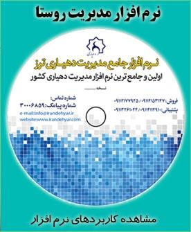 CD-Dehyari-Trez