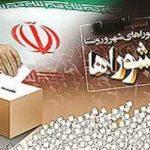 انتخابات شهر و روستا