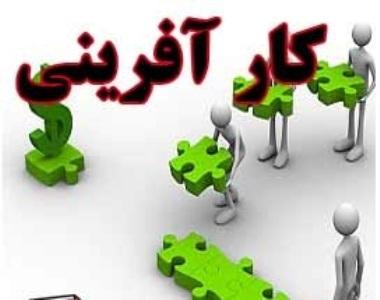 کار آفرینی و نقش آن در توسعه اقتصادی روستاهای ایران
