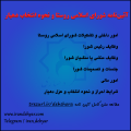 آئیننامه شورای اسلامی روستا و نحوه انتخاب دهیار