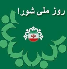 نهم اردیبهشت، روز ملی شوراها
