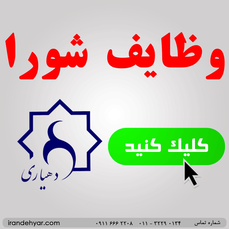 وظایف و اختیارات شورای اسلامی روستا