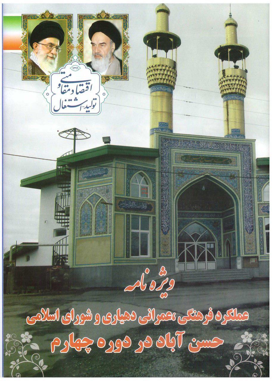ویژه نامه عملکرد دهیاری و شورای اسلامی حسن آباد