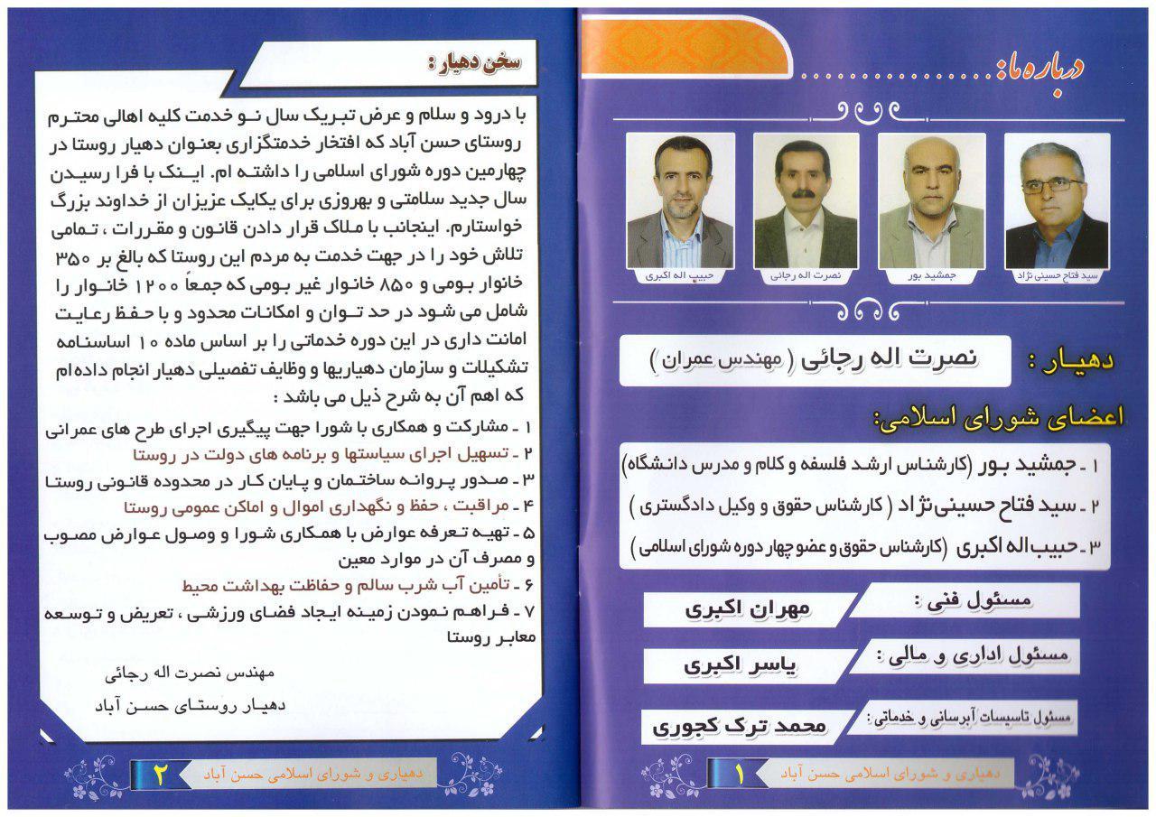 اعضای شورای اسلامی و معرفی دهیار، سخن دهیار نصرت الله رجایی