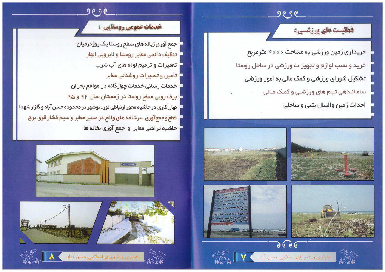 فعالیت های ورزشی ، خدمات عمومی روستایی حسن آباد نوشهر