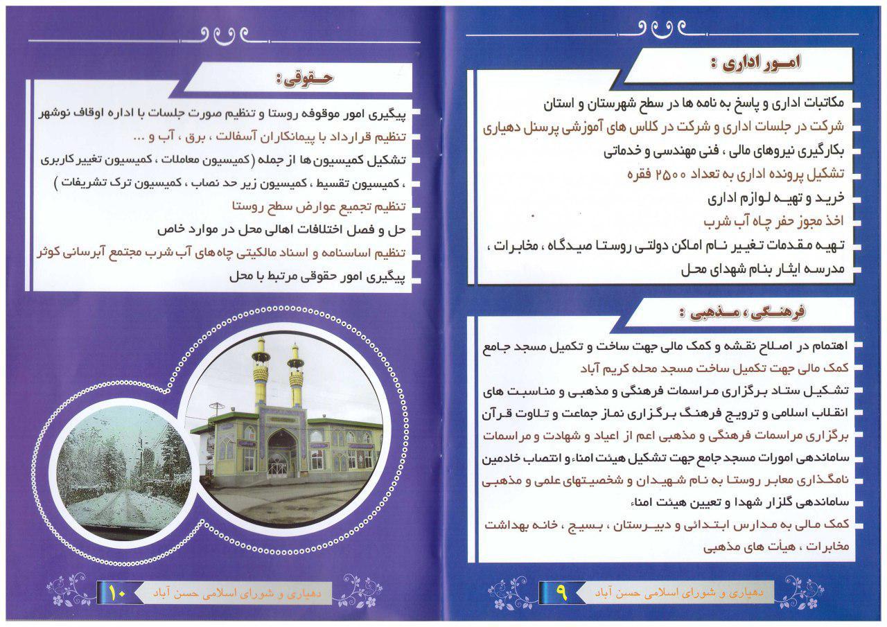 امور اداری ، فرهنگی مذهبی ، حقوقی دهیاری حسن آباد نوشهر