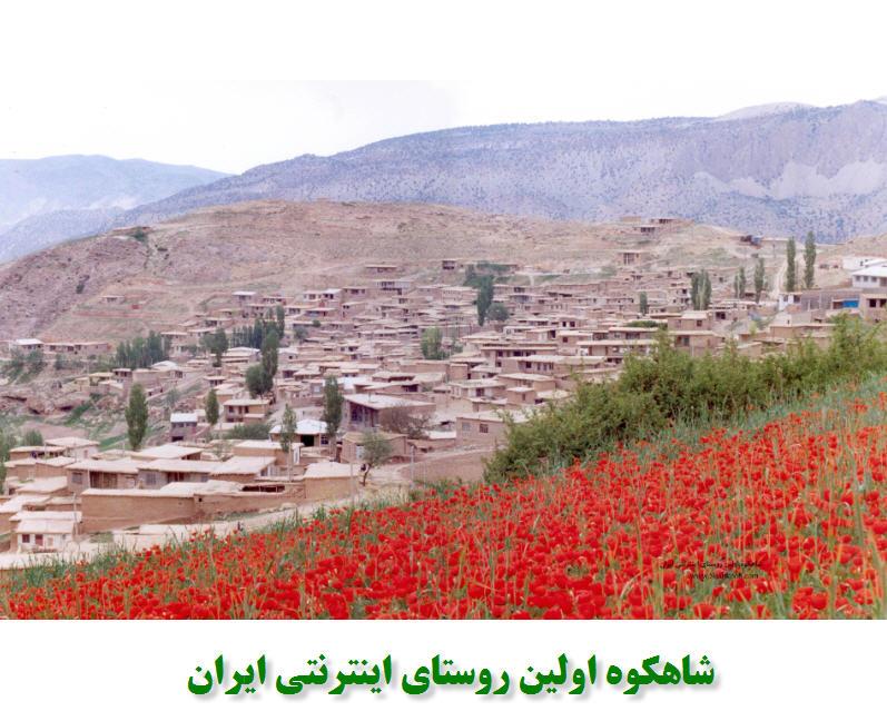 شاهکوه-اولین روستای اینترنتی ایران