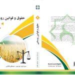 كتاب حقوق و قوانين روستایی