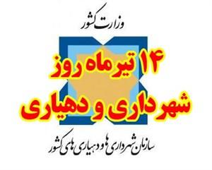 ارائه گزارش عملكرد امور دهياريها در دولت يازدهم به مناسبت 14 تير روز شهرداري و دهياري