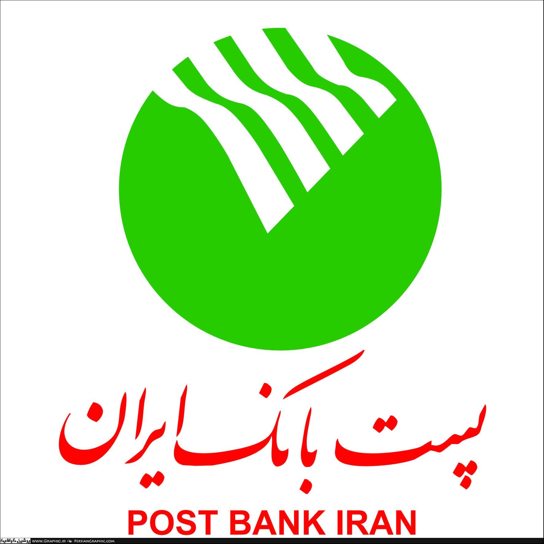 نقش پست بانک در اشتغالزایی روستاها