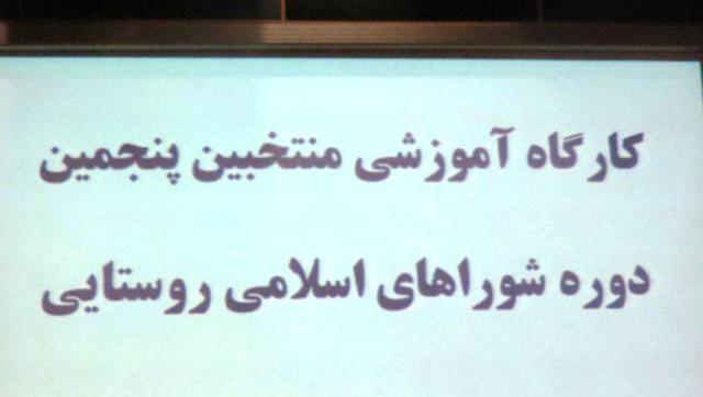 برگزاری دوره آموزشی برای یک هزار و 256 منتخب شوراهای روستایی در استان ایلام