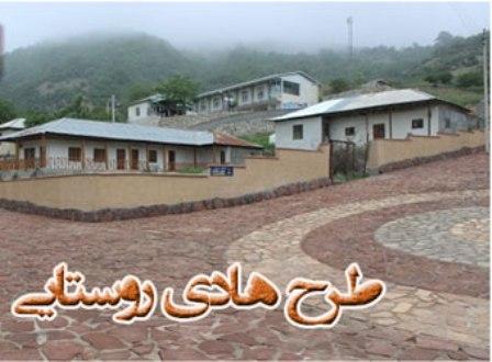 طرح هادی یکهزار و 500 روستای مازندران روی کاغذ