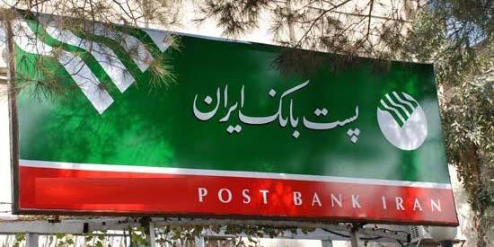 نقش پست بانک در اشتغالزائی و اقتصاد روستاها