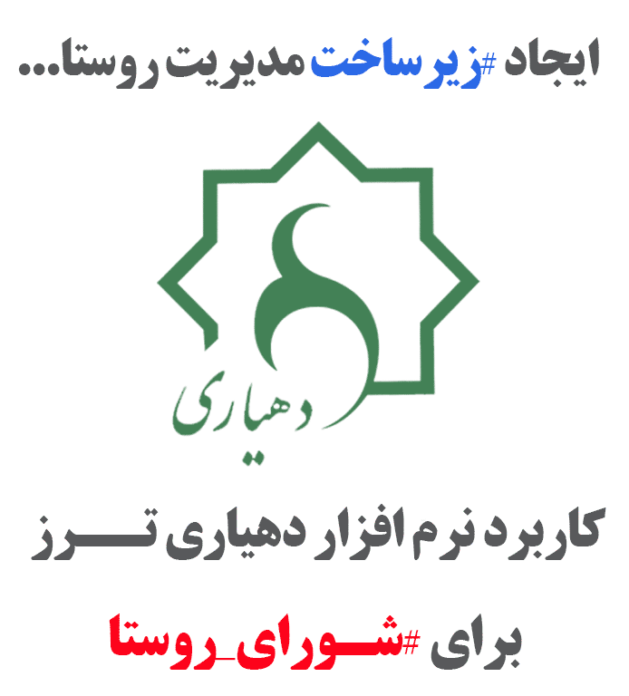 نرم افزار ترز و مدیریت شورای روستا
