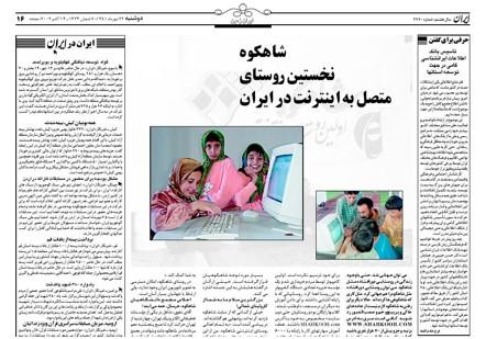 بازخورد روستای الکترونیکی در روزنامه های ایران