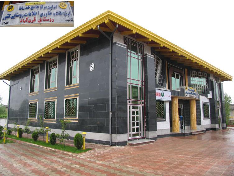 تاسیس اولین مرکز جامع خدمات فناوری اطلاعات وارتباطات روستایی کشور