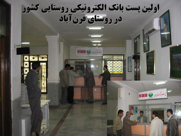 اولین پست بانک الکترونیکی روستایی کشور