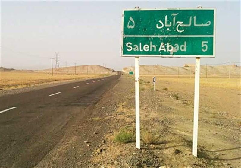 توسعه روستایی روستای صالح آباد