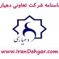 اساسنامه شرکت تعاونی دهیاری