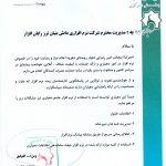 خراسان رضوی - مشهد - مرکزی - دهرود