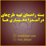 بسته راهنمای تهیه طرحهای درآمدزا دهیاری ها