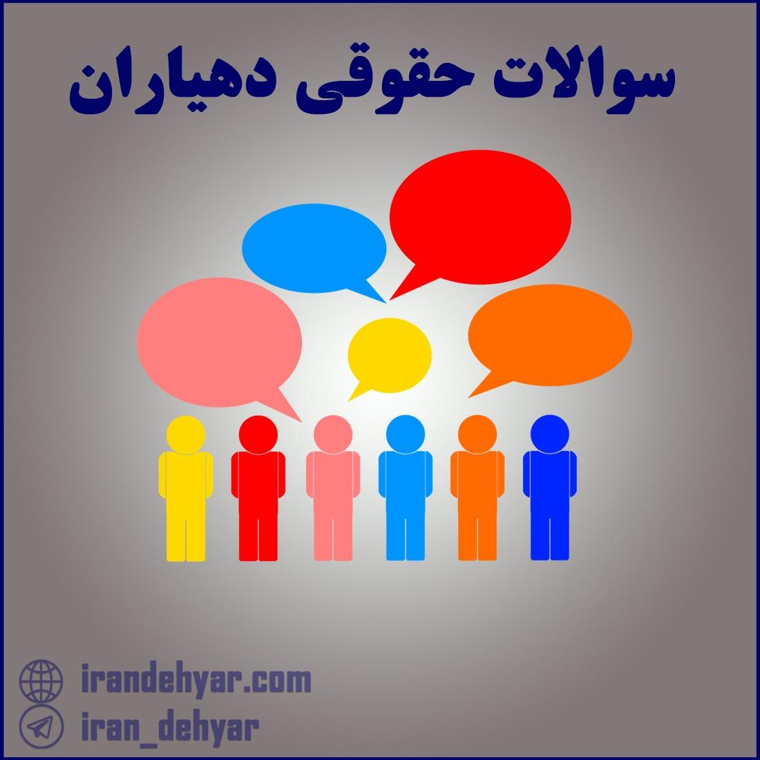 سوالات حقوقی دهیاران و شوراهای روستا
