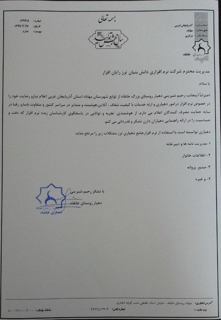 آذربایجان غربی مهاباد مرکزی
