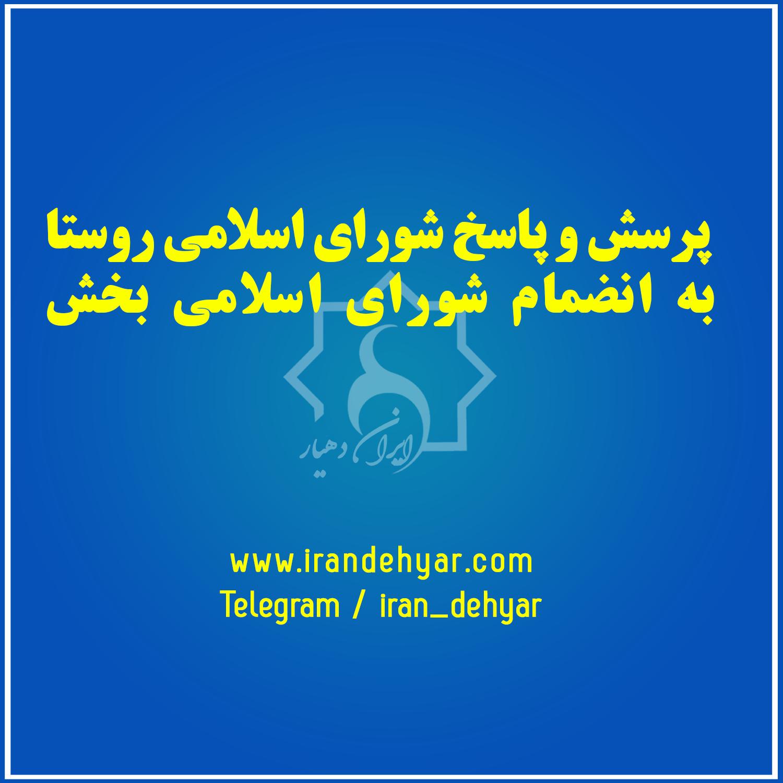 پرسش و پاسخ شورای اسلامی روستا