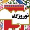برگزاری جشن نوروزگاه در 19 شهرستان سیستان و بلوچستان