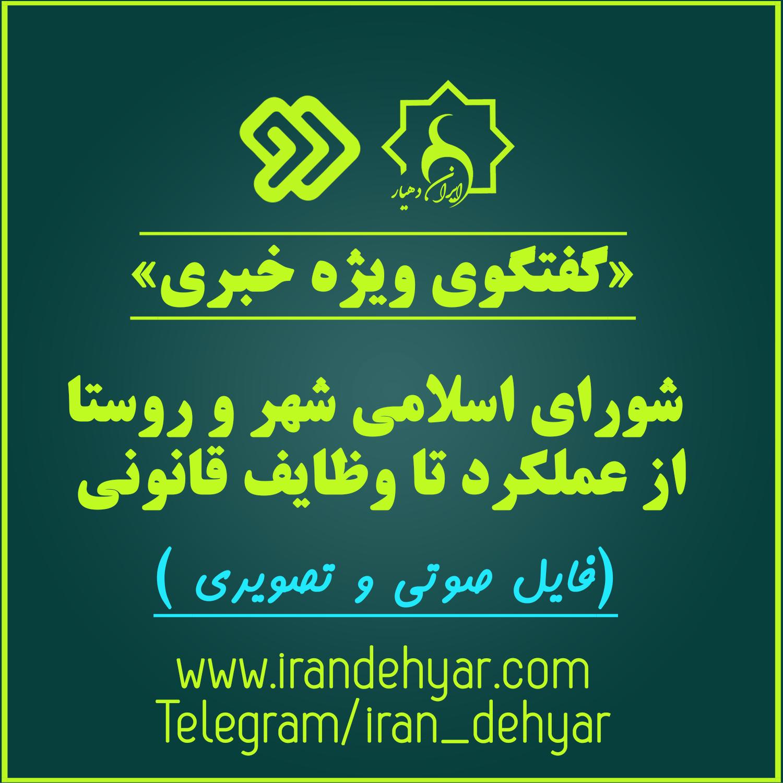 شورای اسلامی شهر و روستا از عملکرد تا وظایف قانونی
