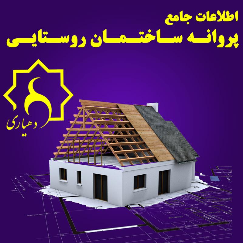 اطلاعات جامع پروانه ساختمان روستایی