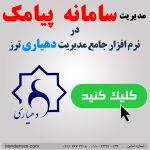 سامانه پیامک روستایی در نرم افزار دهیاری