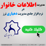 مدیریت اطلاعات خانوار روستایی