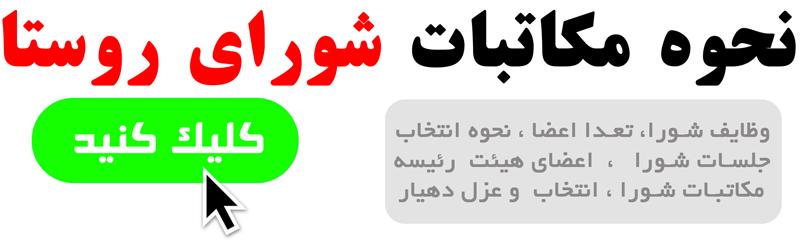 آموزش مکاتبات شورای روستا