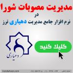 مدیریت مصوبات شورای اسلامی روستا