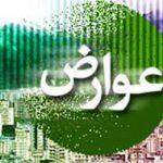 بیش از ۳ هزار میلیارد ریال به حساب شهرداری ها و دهیاری های استان فارس واریز شده است .