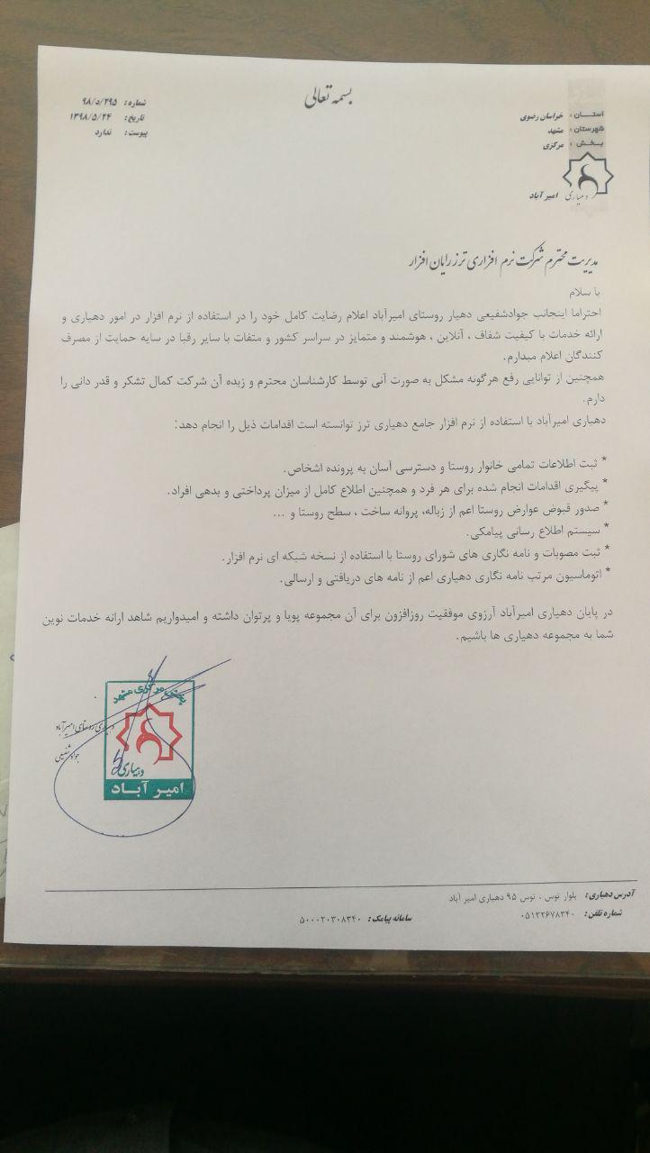 خراسان رضوی - مشهد - مرکزی - امیرآباد