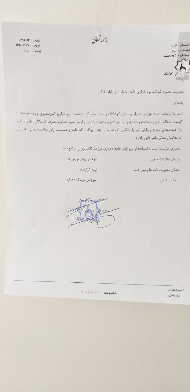 فارس - نیریز - آباده طشک -کوشکک