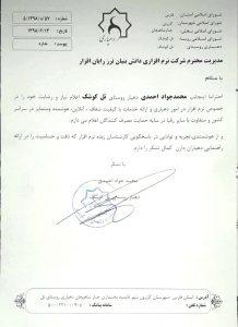 فارس - کازرون - روستای تله کوشک - احمدی