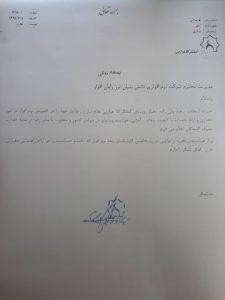 مازندران - آمل - مرکزی - کمانگرکلا هرازپی