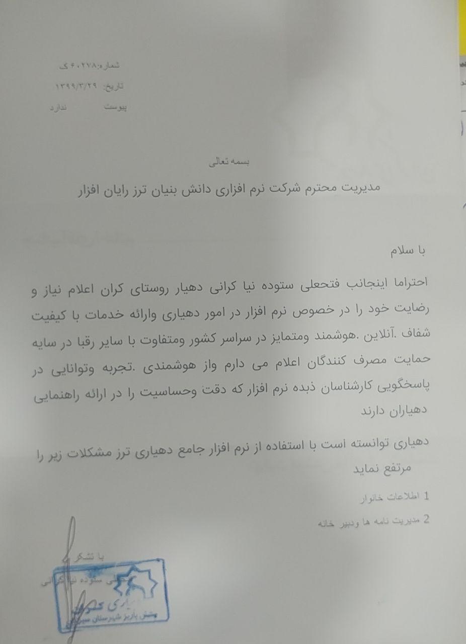 کرمان-سیرجان-پاریز-دهیاری کران