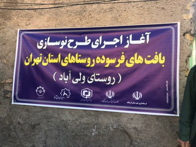 80 درصد بافتهای روستایی سه شهرستان تهران فرسوده اند .