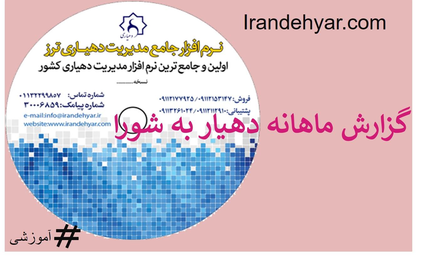 گزارش ماهانه دهیار به شورا