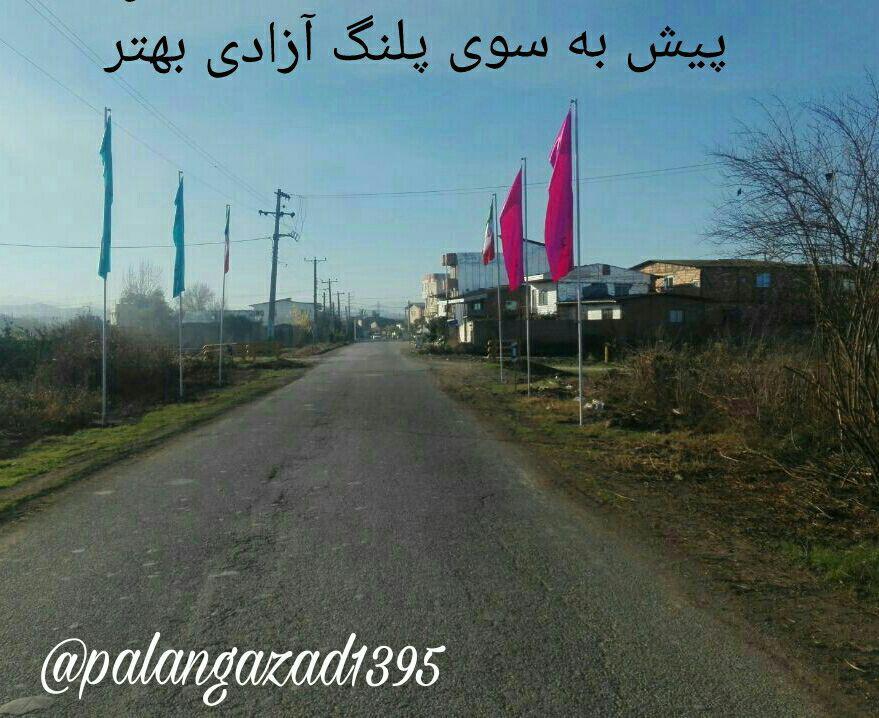 روستای پلنگ آزاد