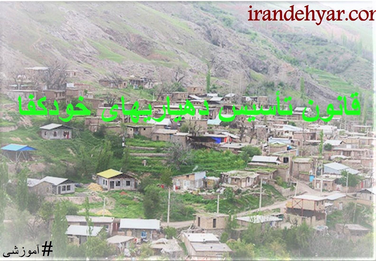 قانون تأسیس دهیاریهای خودکفا در روستاهای کشور