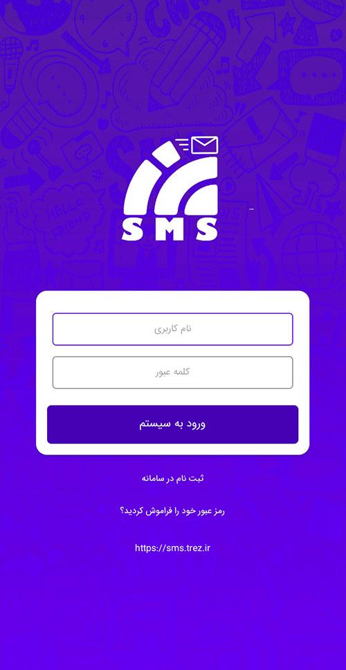 اپلیکیشن سامانه پیامک ترز